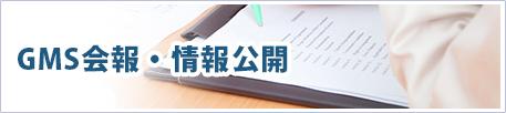GMS会報・情報公開