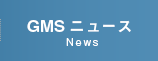 GMSニュース News