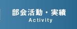 部会活動 Activity