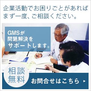企業活動でお困りごとがあれば まず一度、ご相談ください。MGSが問題解決をサポートします。相談無料 お問合せはこちら→