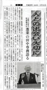 奈良新聞(平成28年2月4日)