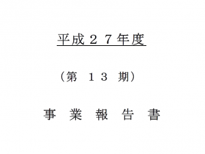 GMS事業報告書(27年度)