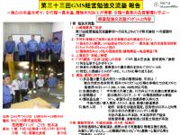 33回GMS経営勉強交流塾報告(スナップ)