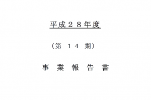 GMS事業報告書(28年度)