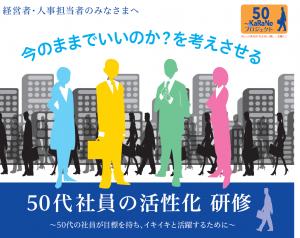 50代社員の」活性化研修 (2)